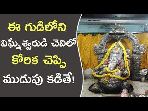ఈ గుడిలోని విఘ్నేశ్వరుడి చెవిలో కోరిక చెప్పి ముడుపు కడితే! || Bikkavolu Sri Lakshmi Ganapati Temple
