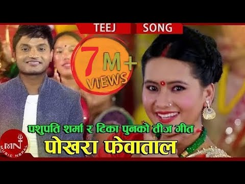 Pokharako Fewa Taal By Pashupati Sharma, Tika Pun And Kopila Gautam video