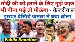 केजरीवाल की इस बात पर दिल्ली की जनता जमकर बरसी | Public Reaction on Kejriwal