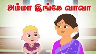 Amma Inge Vaa Vaa | Vilayattu Paadalgal | Chellame Chellam | Kids Songs | Tamil Rhymes For Children