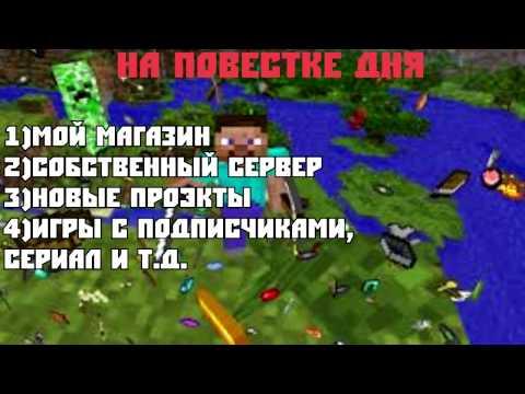 Голосование.Правда о Продавцах Minecraft и Подкаст!
