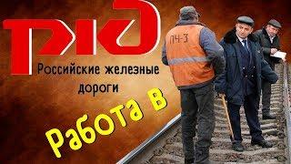 Отзыв о работе в РЖД, Почему не стоит работать в РЖД, Монтер пути, Путеец, Железнодорожник.