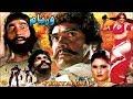 VERYAM (1981) - SULTAN RAHI, ANJUMAN, MUSTAFA QURESHI & IQBAL HASSAN - OFFICIAL PAKISTANI MOVIE