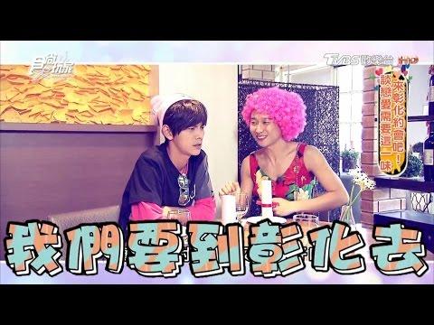 台綜-食尚玩家-20170111【彰化】約會吧 談戀愛需要這一味