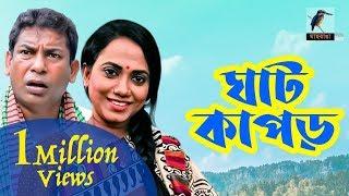 Ghat Kapor | Mosharraf Karim, Jui, Marjuk Rasel I Telefilm Maasranga TV | 2018  from Maasranga TV Official