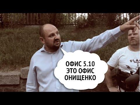 Офис 5.10 - это офис Онищенко, утверждает Розенблат
