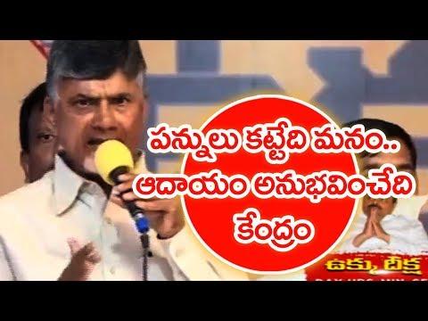 AP CM Chandrababu Address In Kadapa Ukku Deeksha | Mahaa News