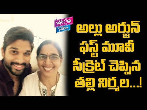 Allu Arjun Mother Revealed A Secret About Her Son's First Movie | Tollywood | YOYO Cine Talkies