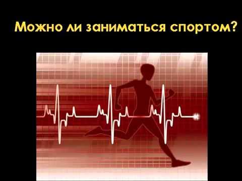 Физкультура и спорт при гипертонии.mp4
