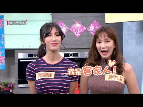 台綜-型男大主廚-20190102 姊妹同心無堅不摧,客家姊妹來挑戰料理大賽!
