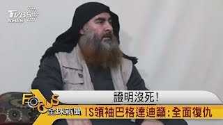 FOCUS/證明沒死! IS領袖巴格達迪籲:全面復仇