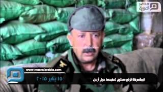 مصر العربية | البيشمركة ترفع مستوى تسليحها حول أربيل