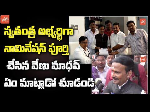 Tollywood Comedian Venu Madhav Speech after Nomination at Kodad | Telangana | YOYO TV Channel