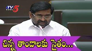 తెలంగాణలో చిన్న తాండాలకు సైతం..! | Minister Jagadish reddy Speech In TS Assembly