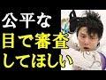 【羽生結弦】フィギュアGP明日開幕ルール改正、完成度重視へ!「フリーの繋ぎの濃さ!ナンバーワンだと思います」#yuzuruhanyu