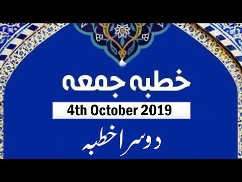 Khutba e Juma (2nd Khutba) 4th Oct 2019 - LEC#115