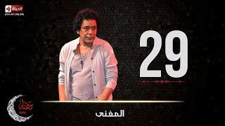 حصريا مسلسل المغني |  الحلقة التاسعة والعشرون (29) كاملة | بطولة الكينج محمد منير