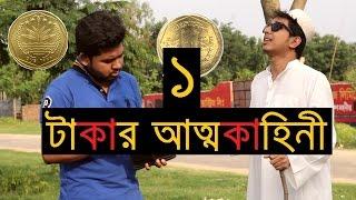 ১ টাকার আত্মকাহিনী ( story of 1 taka) -  by Kol Balish