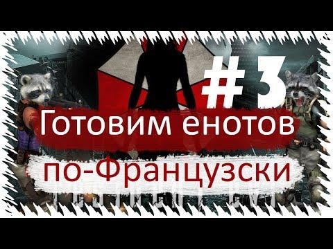 Resident Evil 5 -Готовим енотов по-Французски (Кооперативные побегушки №3)