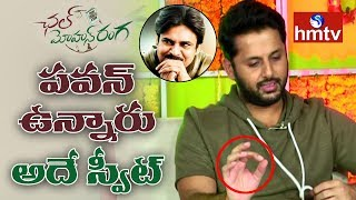 Nithiin, Rao Ramesh and Others About Their Sweet Moments In Chal Mohana Ranga Movie | hmtv News