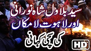 Bilawal Shah Noorani and Lahoot LaMakan Story in Urdu-Hindi, Shah Noorani Mela 2018