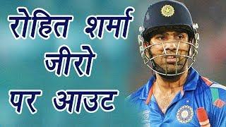 Champions Trophy 2017: Rohit Sharma OUT on DUCK against Pakistan   वनइंडिया हिंदी