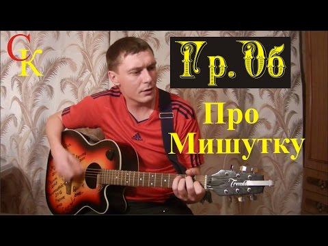Гражданская Оборона, Егор Летов - Про Мишутку (Песенка Для Янки)
