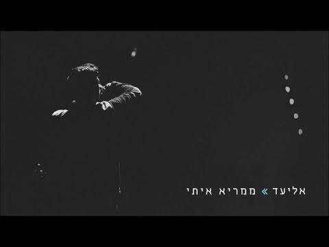 אליעד - ממריא איתי | Eliad - Fly With Me