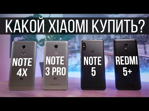 Большое СРАВНЕНИЕ! Xiaomi Redmi Note 5 & Redmi 5 Plus & Redmi Note 3 Pro & Redmi Note 4X