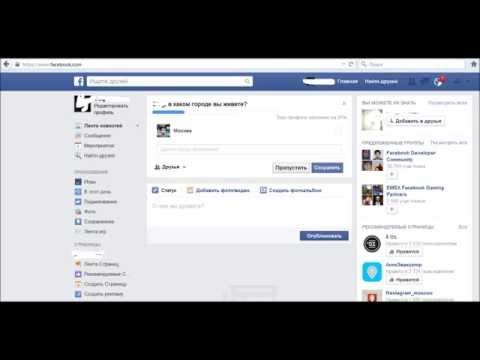 Как найти человека в фейсбук.Как искать людей в фейсбук