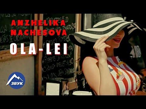 Анжелика Начесова Ола лей pop music videos 2016