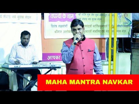 Mahamantra Navkar    Jain Songs    Amrit Porwad  & Sudhir Loda video