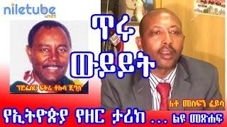 አቶ መስፍን ፈይሳ ከፕሮፌሰር ፍቅሬ ቶሎሳ ጂግሳ ገር የተደረገ ወይይት Mesfin Feyisa interviewed Dr Fikre Tolossa