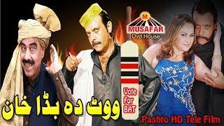 Vote Da Bada Khan   Pashto Drama   HD Video   Musafar Music