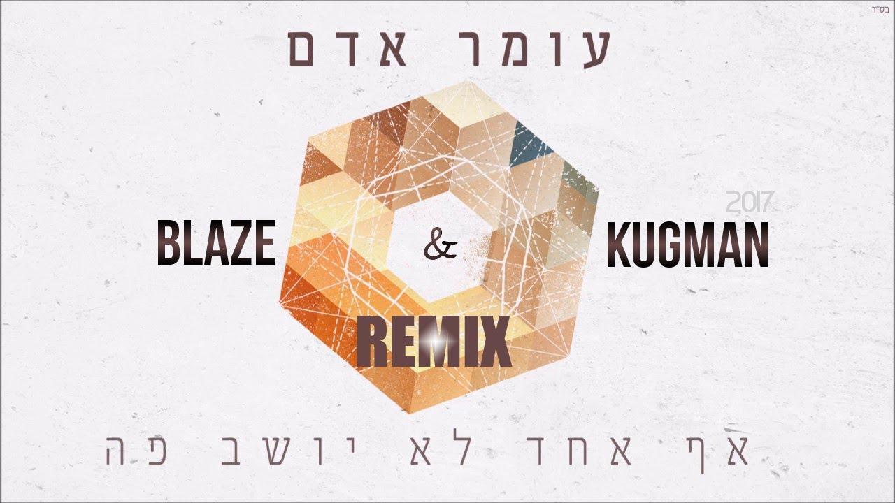עומר אדם - אף אחד לא יושב פה (BlazE & Kugman Remix)