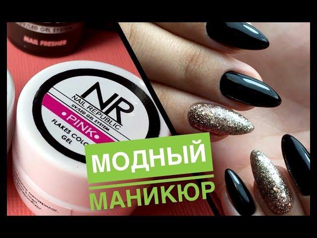 Комбинированный маникюр щипчиками на клиенте  Модный дизайн ногтей гель-лаками Nail Republic
