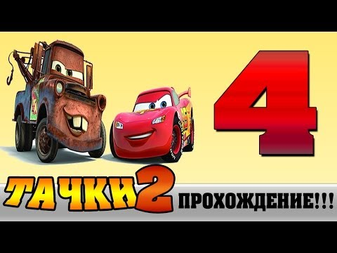 Прохождение Cars 2 | Тачки 2 - #4