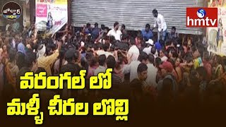 Women Faces Trouble Due To Rs.3 Sarees Sale | Warangal | hmtv