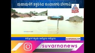 Karnataka Floods; Kallola Village In Chikodi Completely Inundated In Flood
