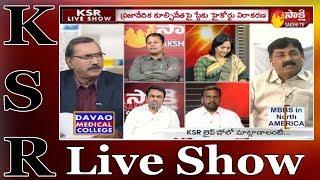 KSR Live Show: అక్రమాల వేదిక..! అడుగడుగునా ఉల్లంఘనలే.. - 26th June 2019