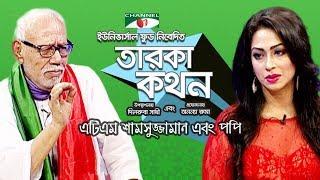 Birthday - POPY- ATM shamsuzzaman - Channel i TV