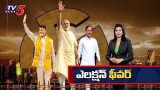 జేమిలి ఎన్నికలకు సై అంటున్న తెలుగు రాష్ట్రాలు..! | Daily Mirror