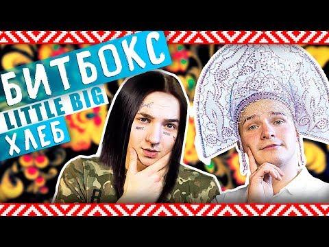 FACE, ОЛЬГА БУЗОВА / 8 БИТБОКС КАВЕР ПЕСЕН😂🤣