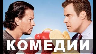 Комедии для всей семьи | Топ-10