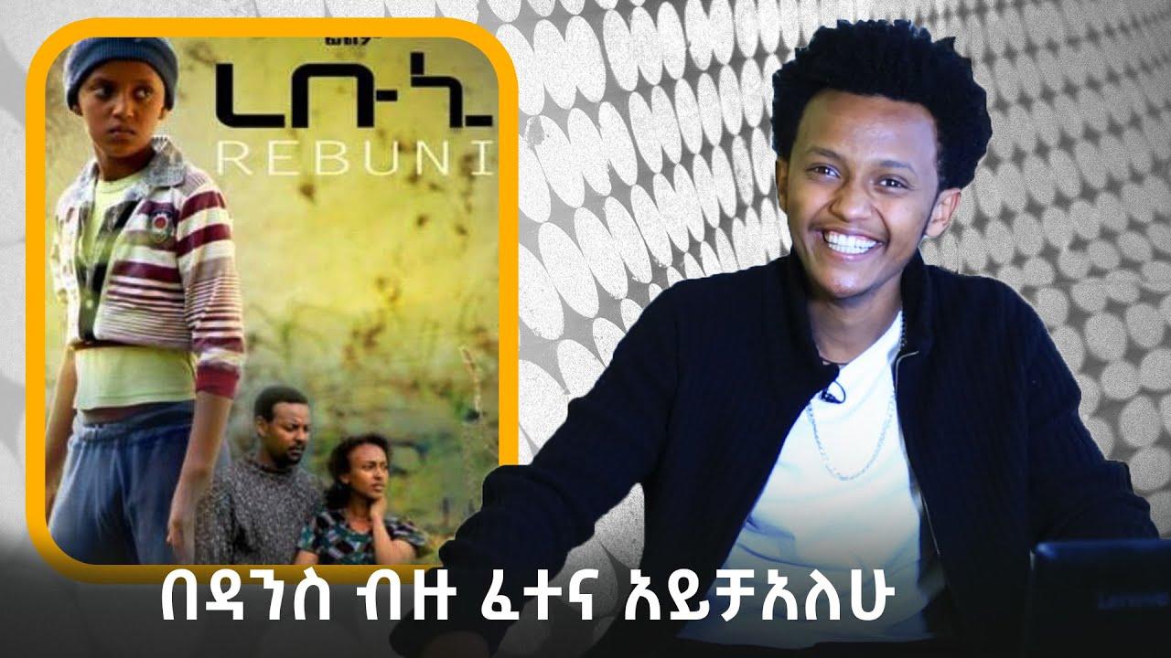 Ethiopian Rebuni Movie Actor Yeabsera Teklu Abule talks about his career