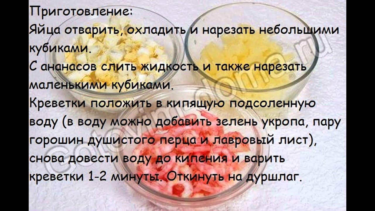 Легко и просто: салат с креветками и помидорами картинки