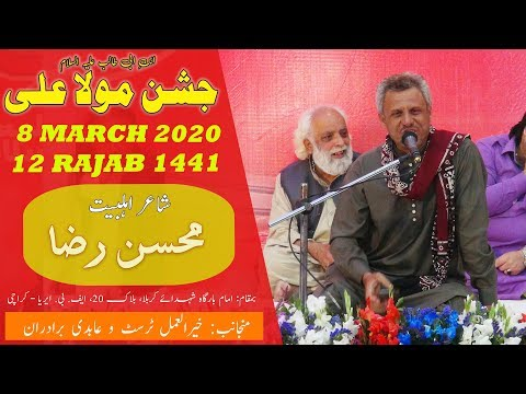 Moshin Raza | Jashan-e-Mola Ali - 12 Rajab 2020 - Imam Bargah Shuhdah-e-Karbala