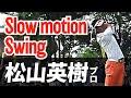 松山英樹 ザ・レジェンド ゴルフスイング スローモーション動画