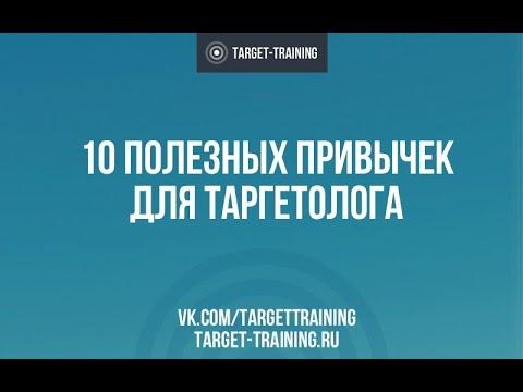 Таргет дайджест: 10 полезных привычек для таргетолога