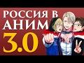 Россия в аниме 3 0 Русские глазами японцев Нет Фантазии mp3